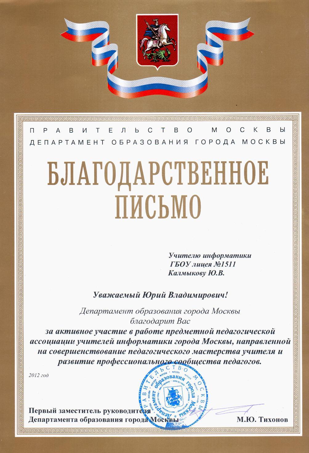 Калмыков Юрий Владимирович