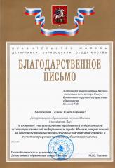 Белова Галина Владимировна