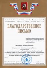 Авдиенкова Любовь Ивановна