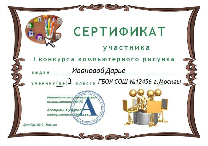 шаблон сертификат участника конкурса рисунков скачать бесплатно