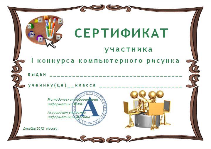 сертификат1конк рис