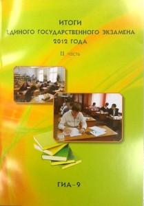 Итоги ГИА-2012