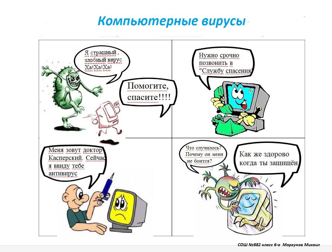 Моргунов_Михаил_ГБОУ СОШ 882_СЗАО