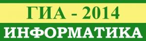 logoinfgia2014